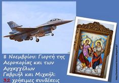 Δραστηριότητες, παιδαγωγικό και εποπτικό υλικό για το Νηπιαγωγείο & το Δημοτικό: 8 Νοεμβρίου: Ημέρα της Αεροπορίας - Η Γιορτή των Αρχαγγέλων Μιχαήλ και Γαβριήλ