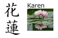 Karen (flor de loto)