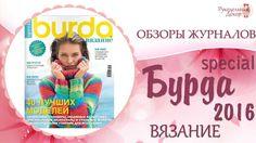 НЕ ПРОПУСТИ!!! Журнал Бурда ВЯЗАНИЕ 2016 Обзор журнала Бурда (Burda) ВЯ...