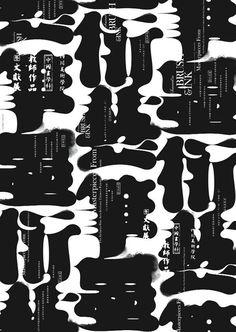 12款极有意思的汉字字体海报设计 - 优优教程网 - UiiiUiii.com Event Poster Design, Graphic Design Posters, Graphic Design Typography, Graphic Design Inspiration, Graph Design, Word Design, Design Web, Type Design, Typographic Design