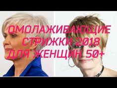 ОМОЛАЖИВАЮЩИЕ МОДНЫЕ СТРИЖКИ ДЛЯ ЖЕНЩИН 50+ НА КОРОТКИЕ ВОЛОСЫ / 2018-2019. - YouTube