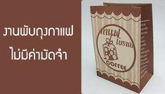 งานพับถุงกาแฟ 2559 งานฝีมือทําที่บ้าน อาชีพเสริมไม่ต้องลงทุน รายได้ดี http://xn--12cm2caicg2d8dra0dcbcc0cyxta4e.blogspot.com/2016/03/2559_15.html