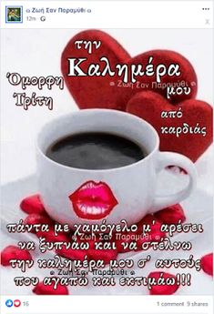 Morning Coffee Images, Morning Pictures, Cute Good Morning, Good Morning Quotes, Messages, Love Pictures, Tuesday, Blog, Wedding Breakfast Images