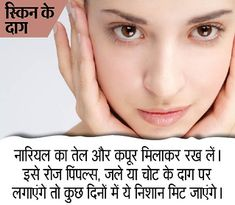 15 amazing health benefits of kapoor Health And Fitness Articles, Good Health Tips, Natural Health Tips, Health And Beauty Tips, Natural Skin Care, Home Health Remedies, Skin Care Remedies, Natural Health Remedies, Beauty Tips For Glowing Skin