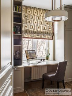 Take a peek at these popular photos showing dedicated home offices, flex rooms and hardworking alcoves. Decor Interior Design, Interior Decorating, Decorating Ideas, Flex Room, Teen Bedroom, Roman Shades, Home Office, Office Spaces, Corner Desk