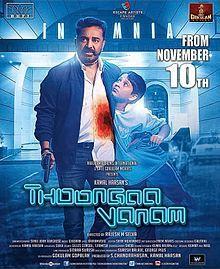 Thoonga Vanam is an upcoming 2015 bilingual crime thriller film in Tamil and Telugu directed by Rajesh M. Selva starring Kamal Hassan, Trisha, Prakash Raj, Kishore and Asha Sarath. The film, which was simultaneously shot in Telugu as Cheekati Rajyam