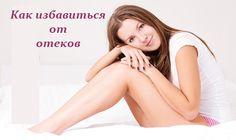 Как избавиться от отечности ног - 5 простых способов » Женский Мир