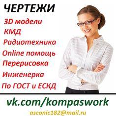 Чертежи Москва http://kompaswork.ru