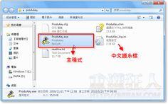 ProduKey v1.70 快速挖出藏在電腦中的 Windows、Office 軟體序號
