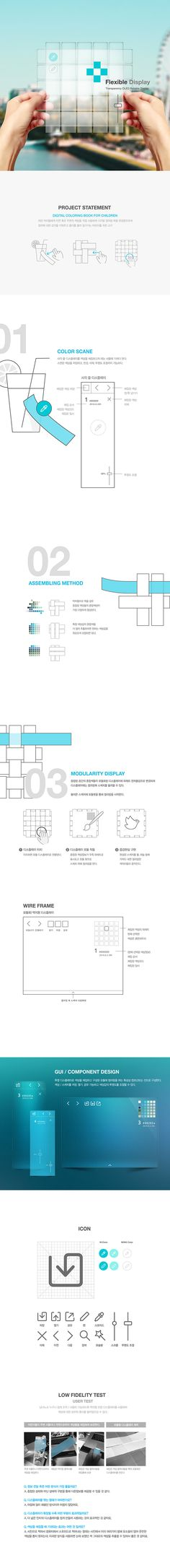 Woosung_Jeon | Flexible OLED Display Module | Visual Interface Design(2) 2016 | Major in Digital Media Design │#hicoda │hicoda.hongik.ac.kr