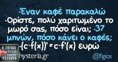 Funny Memes, Quote Of The Day, Greek, Lol, Humor, Quotes, Funny Things, Quotations, Humour