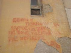 Σύνθημα της Εθνικής Πολιτοφυλακής του ΕΛΑΣ Θήβας, παραμονές της Απελευθέρωσης