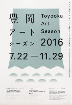 Toyooka Art Season - Hirotaka Honjo Japan Graphic Design, Graphic Design Fonts, Japan Design, Graphic Design Inspiration, Typography Design, Print Design, Poster Fonts, Typography Poster, Book Posters