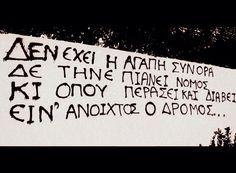 Μαντιναδα Images And Words, Greek Quotes, Love Quotes, Sayings, Walls, Notes, Inspirational, Logo, Tattoos