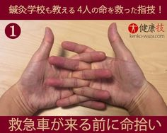 鍼灸学校も教える4人の命を救った指技1.健康技com Home Health, Mental Health, Health Care, Health Fitness, Kenko, Massage Tips, Acupuncture Points, Proper Nutrition, Self Healing