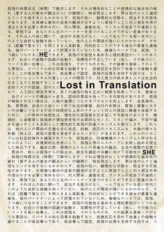 Lost In Translation #BillMurray #ScarlettJohansson
