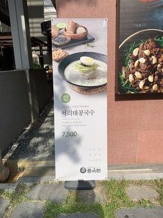 Xbanner Design, Menu Design, Food Design, Layout Design, Graphic Design, Chinese Rolls, Standing Banner Design, Food Banner, Print Layout