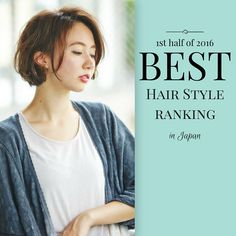 Best hairstyles ranking in Japan in 2016 | Japanese hairdressers use not only haircut to create one's style. Hair color, movements in hair (hair perm) as well as hair styling products all together allow to create a hairstyle that suits one person. Discover the trendiest hairstyles in Japan right now!
