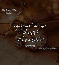 Aur ek din apna bhi waqt aayega in sha Allah. Motivational Quotes In Urdu, Sufi Quotes, Wisdom Quotes, Funny Quotes, Urdu Quotes, Qoutes, Emotional Poetry, Poetry Feelings, Urdu Poetry Romantic