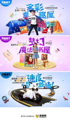 天猫61儿童节分会场banner头图设计,来源自黄蜂网http://woofeng.cn/