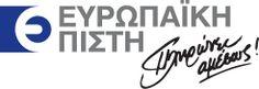 Ενημερωθείτε για τα προγράμματα ασφάλειας αυτοκινήτου που σας παρέχει η Ευρωπαϊκή Πίστη και ασφαλίστε το αυτοκίνητό σας online. https://www.europaikipisti.gr/gr/asfaleia-aytokinhtou