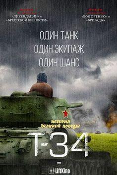 Т-34 (2017/2018)