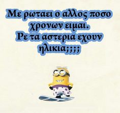 Minions Funny Greek Quotes, Funny Picture Quotes, Funny Photos, Funny Texts, Funny Jokes, Hilarious, Very Funny Images, Clever Quotes, Funny Pins