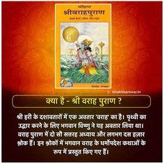 Vedas India, Hindu Vedas, Vedic Mantras, Hindu Mantras, Gernal Knowledge, General Knowledge Facts, Wallpaper For Facebook, Sanskrit Mantra, Hindu Dharma