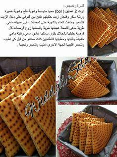 Pain et kera Eid Sweets, Arabic Sweets, Chocolate Flan Cake, Hot Milk Cake, Algerian Recipes, Arabian Food, Home Baking, Cream Of Chicken Soup, Diy Food
