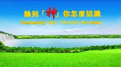 """[Almighty God] [Eastern Lightning] [The Church of Almighty God] Almighty God's Utterance """"Concerning 'God,' What Do You Know"""""""