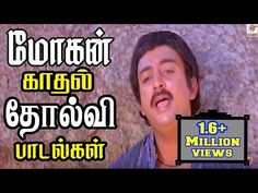 Ilayaraja & MSV in Songs Collections Audio Songs Free Download, Old Song Download, Mp3 Music Downloads, Download Video, All Time Hit Songs, 80s Songs, Movie Songs, Tamil Video Songs, Tamil Songs Lyrics