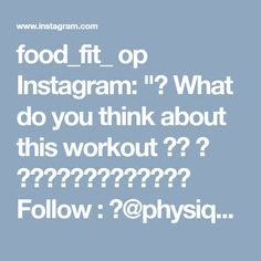 """food_fit_ op Instagram: """"💥 What do you think about this workout ?? 👊 ★☆★☆★☆★☆★☆★☆★ Follow : 👍@physiquetutorials ➖➖➖➖➖➖➖➖➖➖➖ 👌Exercise…"""""""