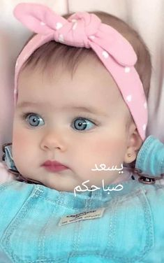 Cute Kids Pics, Cute Baby Girl Pictures, Baby Photos, Precious Children, Beautiful Children, Beautiful Babies, Cute Little Baby, Little Babies, Very Cute Baby Images