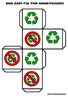 Το νέο νηπιαγωγείο που ονειρεύομαι : Ένα παιχνίδι για την ανακύκλωση : Ανακυκλώνονται ή όχι ; Planet Crafts, Recycling For Kids, Teaching Tips, Earth Day, Preschool Activities, Social Studies, Green Day, Environment, Clip Art