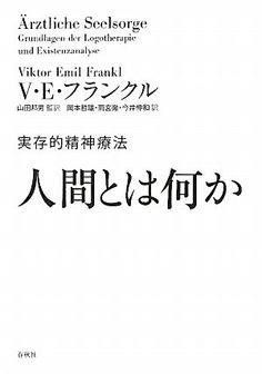 Amazon.co.jp: 人間とは何か 実存的精神療法: V・E・フランクル: 本