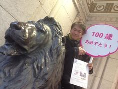 ライオンの100歳を祝して