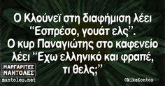Ο Κλούνεϊ στη διαφήμιση λέει «Εσπρέσο, γουάτ ελς». Ο κυρ Παναγιώτης στο καφενείο λέει «Εχω ελληνικό και φραπέ, τι θελς;» mantoles.net