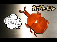 Lovely Creatures, Origami Art, Beetle, Happy, Youtube, Nature, Beetles, Paper, June Bug
