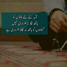 Wise Quotes, Urdu Quotes, Poetry Quotes, Funny Quotes, Urdu Poetry, Qoutes, Islamic Status, Islamic Messages, Touching Words