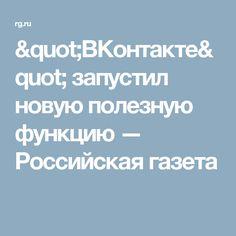 """""""ВКонтакте"""" запустил новую полезную функцию — Российская газета"""