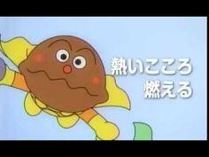 【TVCM】それいけ!アンパンマン みんなの夢をまもるため JA共済(2011年12月)CM Anpanman Japanese TV Anim...