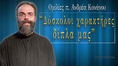 """π. Ανδρέας Κονάνος """"Δύσκολοι Χαρακτήρες"""" Wicked, Youtube, Youtubers, Youtube Movies"""