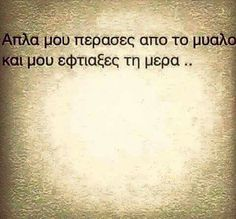 50 Ideas For Quotes Greek Kalimera Very Best Quotes, Great Love Quotes, Unique Quotes, Like Quotes, Dream Quotes, Romantic Love Quotes, Super Quotes, New Quotes, Quotes For Him