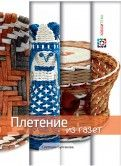 Светлана Булгакова - Плетение из газет обложка книги