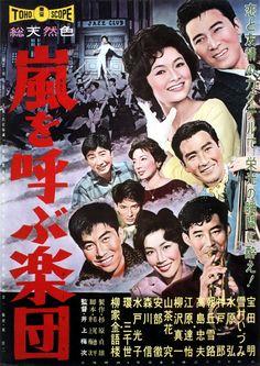 ◇新東宝映画ポスター「三太と千代ノ山」◇千代の... - ヤフオク!