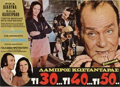 Old Movies, Vintage Movies, Vintage Books, Old Greek, Classic Movies, Book Series, Horror Movies, Cinema, Actors