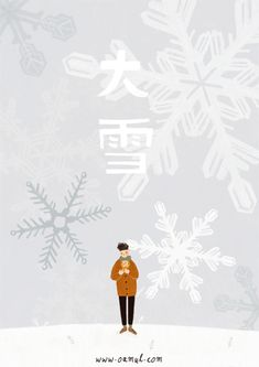 """The 24 solar terms - """"大雪 (Heavy Snow)"""" - Moving illustration by Chinese illustrator Oamul Simple Illustration, Graphic Design Illustration, Digital Illustration, Astronomical Events, Cool Cards, Animated Gif, Cover Art, Gifs, Animation"""