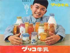 Glico's dairy product AD, 1965