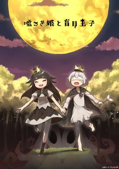 the liar princess and the blind prince Pictures To Draw, Cute Pictures, Fake Girls, A Hat In Time, Strange Tales, Rpg Horror Games, Lonely Heart, Dark Souls, Pretty Art