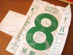 全部尺寸 | 龍華科技大學建校卌三週年 / 邀請函 / 2012, via Flickr.